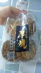 atsuyaki.jpg