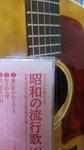 ShouwaNoHi.jpg