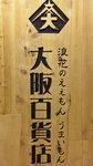 Osaka-Hyakkaten.jpg