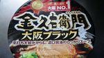 OsakaBlack.jpg
